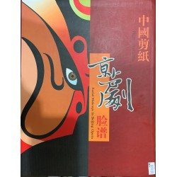 Facial Makeup in Beijing Opera (Mandarin Chinese and English Edition)