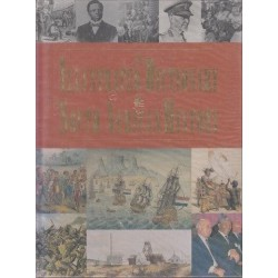 An Illustrated Dictionary Of South African History